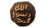 Les sceaux du Prophète Muhammad (saw)