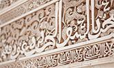 L'être et le paraître (chamâil) du Prophète Muhammad (saw)