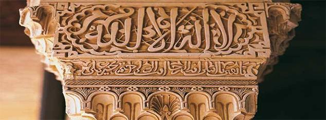 L'invocation (Al-Dou'a)