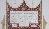 4 - L'enfance et la jeunesse de Muhammad (saw)