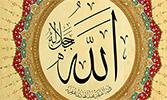 La croyance en Allah dans l'Islam