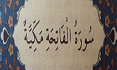 Sourate 1 - Prologue (Al-Fatiha)