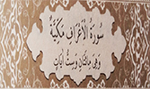 Sourate 7 - Le Mur d'A'raf (Al A'raf)