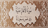 Sourate 8 - Le Butin (Al-Anfal)