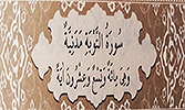 Sourate 9 - Le Repentir (At-Tawba)