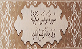 Sourate 10 - Jonas (Yunus)