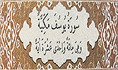 Sourate 12 - Joseph (Yousouf)