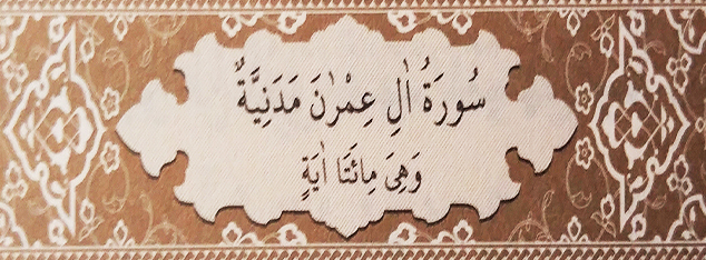 Sourate 3 - La Famille d'Imran (Al-Imran)
