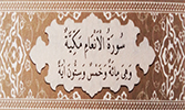 Sourate 6 - Les Bestiaux (Al-An'am)