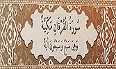 Sourate 25 - Le Discernement (Al-Fourqân)