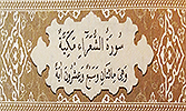 Sourate 26 - Les Poètes  (Ash-Shu'ara)