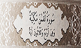 Sourate 31 - Louqmân
