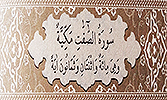 Sourate 37 - Les Rangés (As-Sâfât)