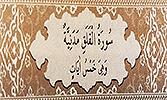 Sourate 113 - L'aube naissante (Al-Falaq)