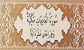 Sourate 100 - Les coursiers (Al-'Adiyat)