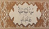 Sourate 98 - La preuve (Al-Bayyinah)