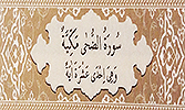 Sourate 93 - Le jour montant (Ad-Duha)