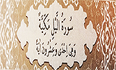 Sourate 92 - La nuit (Al-Layl)
