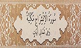 Sourate 94 - L'ouverture (Ash-Sharh)