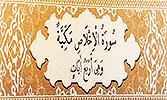 Sourate 112 - Le culte sincère (Al-Ikhlas)