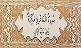 Sourate 107 -  L'entraide (Al-Ma'oun)