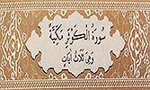 Sourate 108 - L'abondance (Al-Kawthar)
