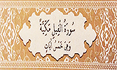 Sourate 105 - L'éléphant (Al-Fil)