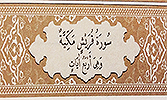 Sourate 106 - Les Quraysh