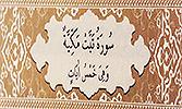 Sourate 111 -  La corde en fibre (Al-Massad)