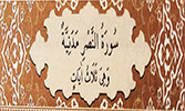 Sourate 110 - Le secours (An-Nasr)