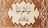Sourate 110 - Le secours (An-Nasr)