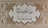 Sourate 88 - L'enveloppante (Al-Ghashiya)