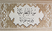 Sourate 82 - La rupture (Al-Infitar)