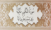 Sourate 81 - L'obscurcissement (At-Takwir)