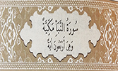 Sourate 78 - La nouvelle (An-Naba')