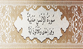 Sourate 76 - L'homme (Al-Insan)