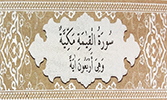 Sourate 75 - La résurrection (Al-Qiyamah)