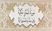 Sourate 74 - Le revêtu d'un manteau (Al-Muddaththir)