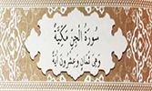 Sourate 72 - Les Djinns (Al-Jinn)