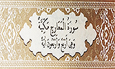 Sourate 70 - Les voies d'ascension (Al-Ma'arij)