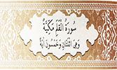 Sourate 68 - La plume (Al-Qalam)