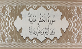 Sourate 59 - L'exode (Al-Hashr)