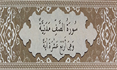 Sourate 61 - Les rangs (As-Saff)