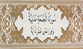 Sourate 62 - Le vendredi (Al -Jumu'ah)