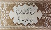 Sourate 63 - Les hypocrites (Al-Munafiqoun)