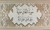 Sourate 64 - La grande perte (At-Taghaboun)