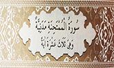 Sourate 60 - L'éprouvée (Al-Moumtahina)
