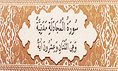 Sourate 58 - La discussion (Al-Moujâdalah)