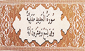 Sourate 57 - Le fer (Al-Hadid)
