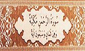Sourate 55 - Le Tout Miséricordieux (Ar-Rahman)